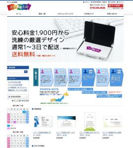 netdemeishi_toppage2