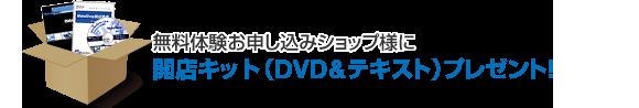 無料体験お申し込みショップ様に開店キット(DVD&テキスト)プレゼント!
